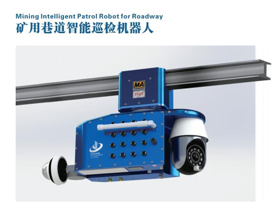 礦用井下泵房智能巡檢機器人廠家.png