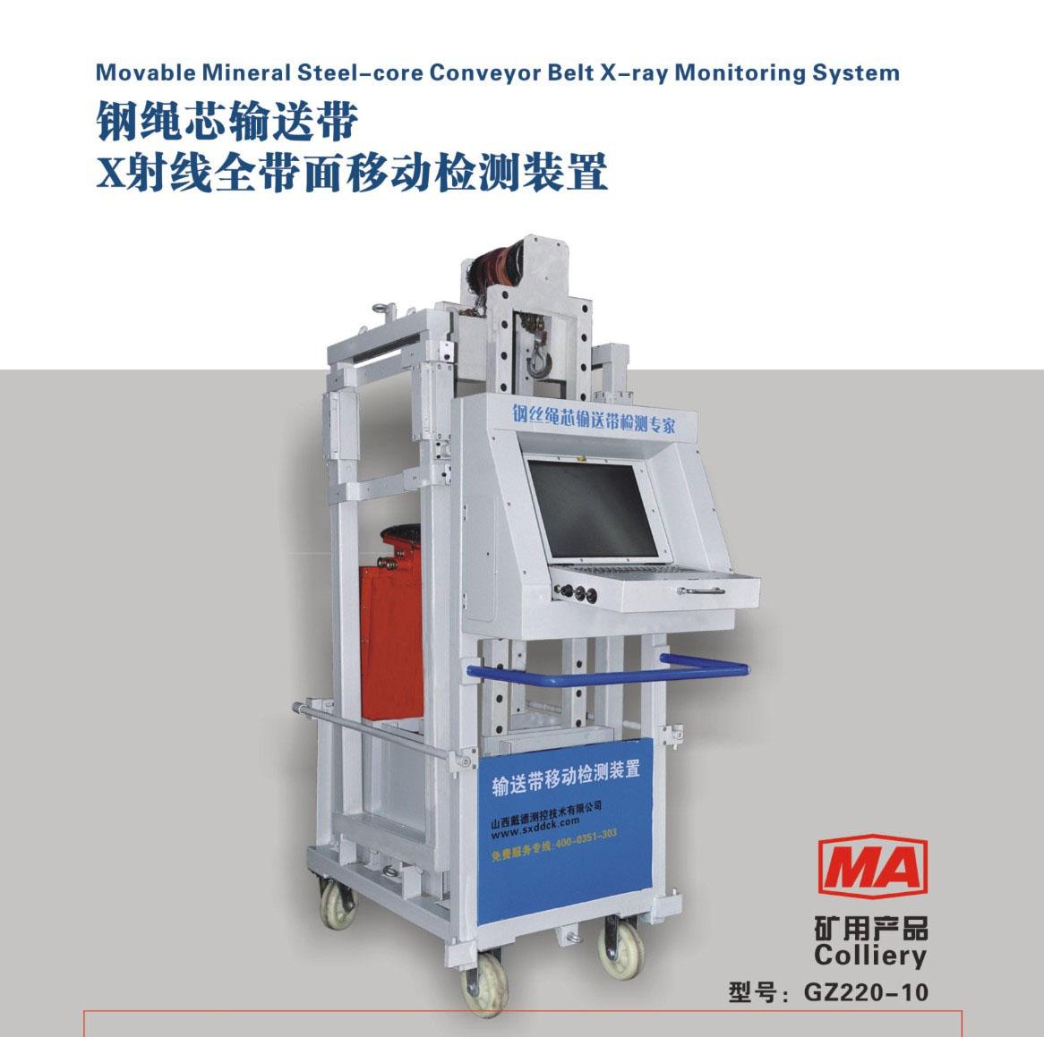X射线移动检测装置.jpg