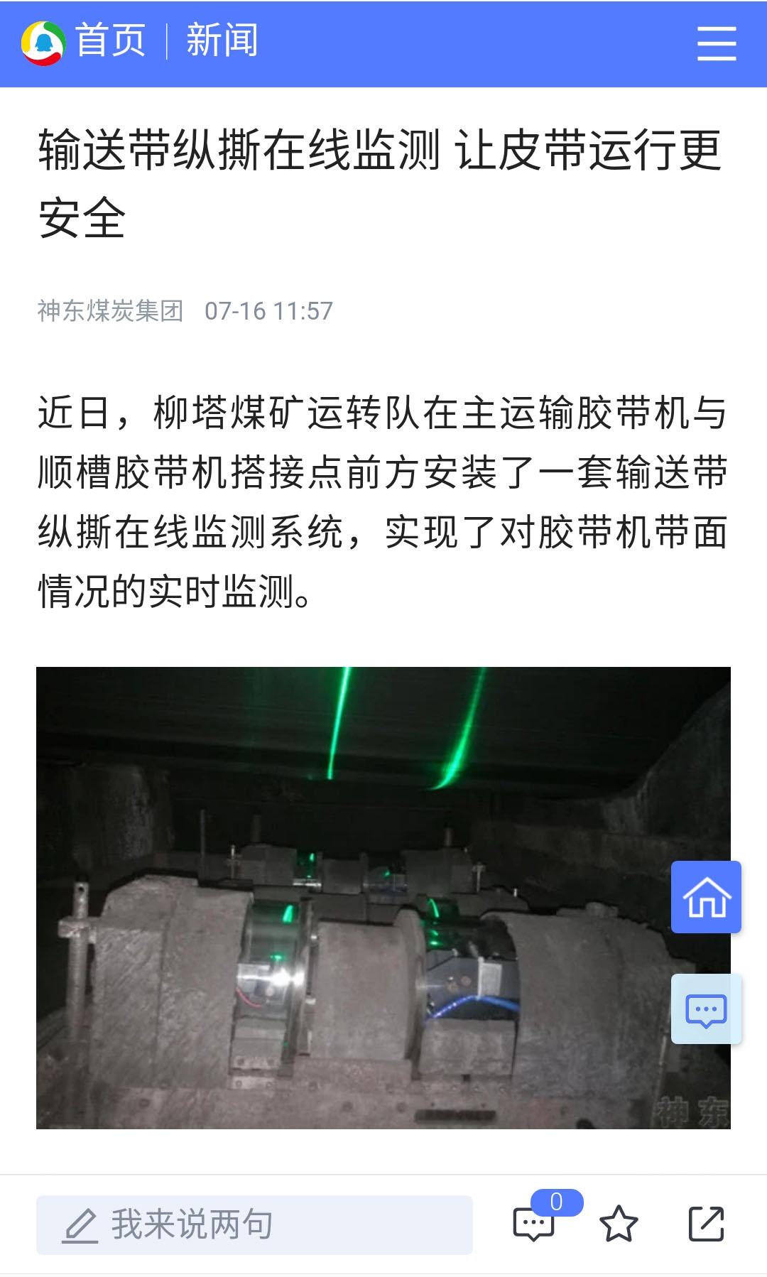 矿用输送带纵撕保护装置新闻.jpg
