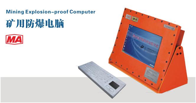 礦用防爆兼本安型計算機.png
